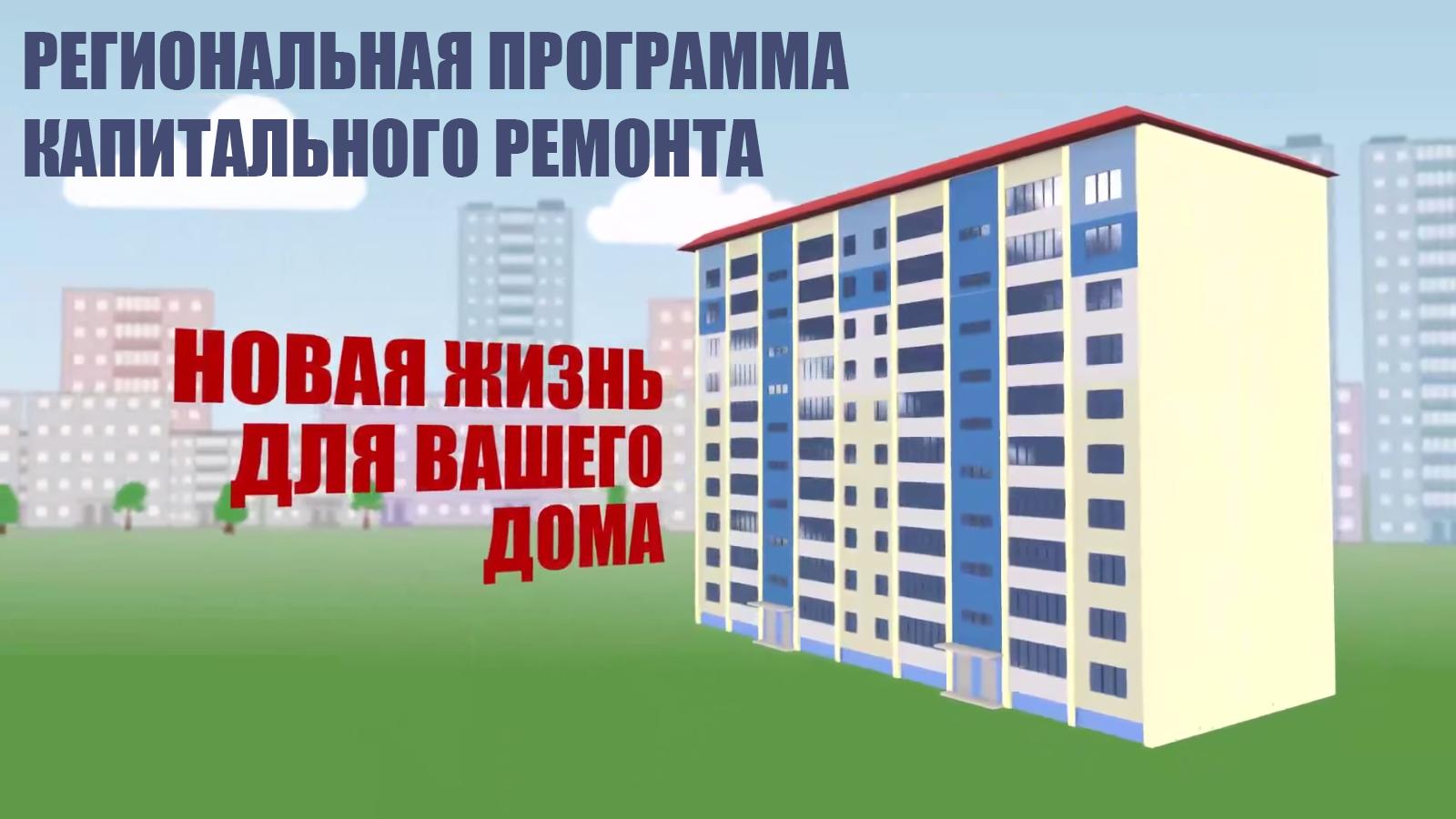 Конкурсы югорского фонда капитального ремонта многоквартирных домов